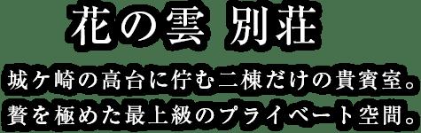 [一休.com]