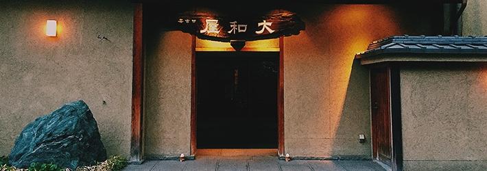日本最古の湯、道後温泉に赴きあるただずまい。大和屋別荘(愛媛県/道後)