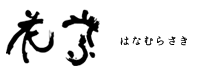 山中温泉 花紫 ロゴ