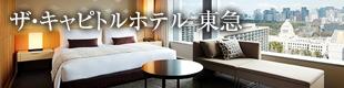 ザ・キャピトルホテル 東急|2018年10月1日 クラブラウンジリニューアルオープン