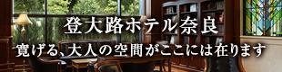 登大路ホテル奈良|寛げる、大人の空間がここには在ります