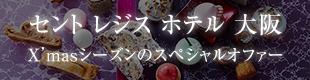 X'masシーズンのスペシャルオファー セント レジス ホテル 大阪(大阪府/本町)