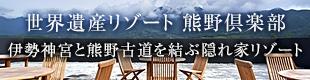 伊勢神宮と熊野古道を結ぶ隠れ家リゾート 世界遺産リゾート 熊野倶楽部(三重県/東紀州・熊野)