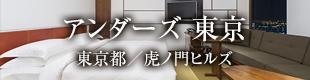 ハイアットが手がける日本初のラグジュアリー ライフスタイルホテル アンダーズ 東京 (東京都/虎ノ門ヒルズ)