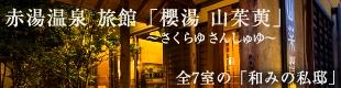 全7室の「なごみの私邸」 赤湯温泉 櫻湯 山茱萸(山形県/赤湯温泉)