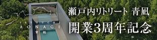 開業3周年記念 全7室のオールスイートのスモールラグジュアリーホテル 瀬戸内リトリート 青凪(愛媛県/奥道後)