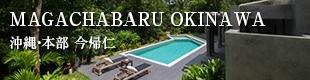 MAGACHABARU OKINAWA|密やかな亜熱帯の森の私的リゾート
