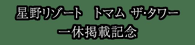 星野リゾート トマム ザ・タワー 一休掲載記念