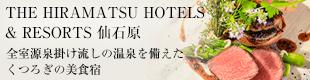 THE HIRAMATSU HOTELS & RESORTS 仙石原(仙石原)|全室厳選かけ流しの温泉・くつろぎの美食宿