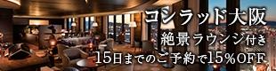 コンラッド大阪|絶景ラウンジ付き 15日までのご予約で15%OFF