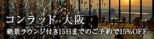 コンラッド大阪(中之島・梅田)|絶景ラウンジ付 15日までのご予約で15%OFF