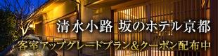 清水小路 坂のホテル京都(東山)|客室アップグレードプラン&クーポン配布中