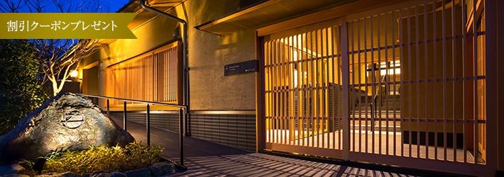 客室アップグレードプラン&クーポン配布中 清水小路 坂のホテル京都(京都府/東山)
