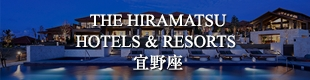 2018年7月14日オープン THE HIRAMATSU HOTELS & RESORTS 宜野座(沖縄県/宜野座)