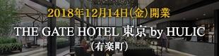 2018年12月14日(金) THE GATE HOTEL 東京 by HULIC(東京/千代田区)