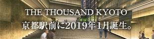 THE THOUSAND KYOTO(ザ・サウザンド キョウト)|京都駅前に2019年1月誕生。