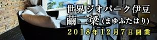 2018年12月7日プレオープン 世界ジオパーク伊豆 繭二梁(静岡県/西伊豆・堂ヶ島温泉)