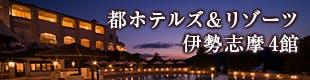 都ホテルズ&リゾーツ 秋の伊勢志摩 特別プラン&限定クーポンプレゼント