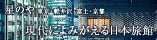 星のや東京・軽井沢・富士・京都|現代によみがえる日本旅館