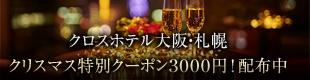 クロスホテル大阪・札幌|クリスマス特別クーポン3,000円!配布中
