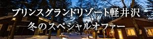 プリンスグランドリゾート軽井沢 期間限定 冬のスペシャルオファー