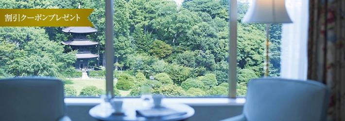 【PR】10,000円クーポン30枚配布中 ホテル椿山荘東京(東京都/江戸川橋)