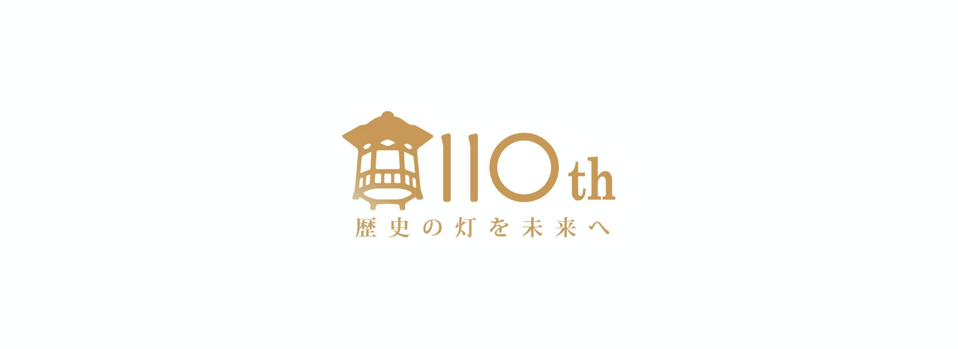 奈良ホテル創業110周年