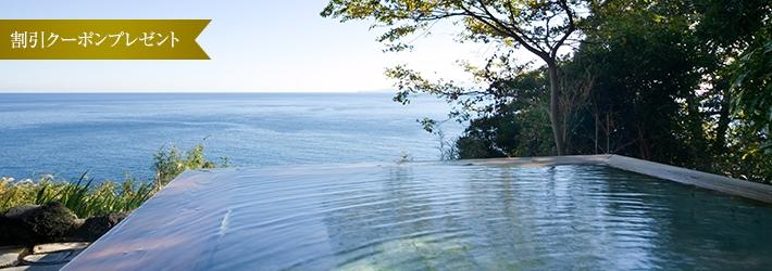 海の絶景と伊豆山海の美食で、心まで癒される時を お祝いの宿 つるや吉祥亭・お祝いの宿 吉祥CAREN