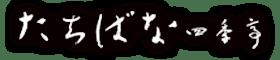たちばな四季亭ロゴ