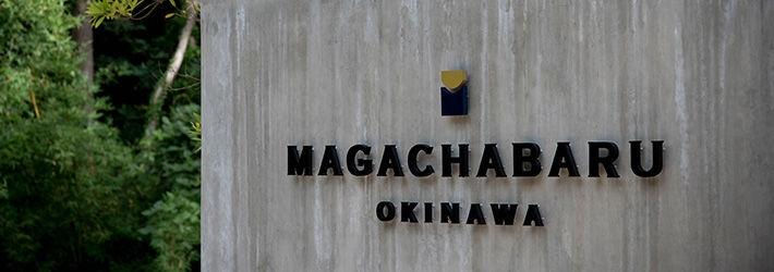 どこにも似ない、ただ一つのスタイル MAGACHABARU OKINAWA(沖縄県/本部 今帰仁)