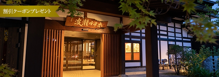 2018年10月全館リニューアル1周年記念 山形座 瀧波(山形県/赤湯温泉)