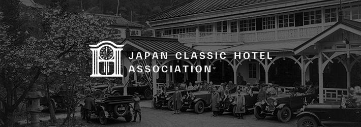 歴史を感じるクラシックホテルの旅へ出かけよう 日本クラシックホテルの会×一休.com