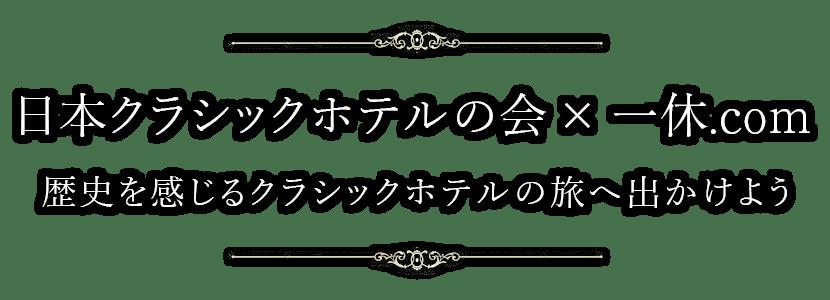 日本クラシックホテルの会×一休.com