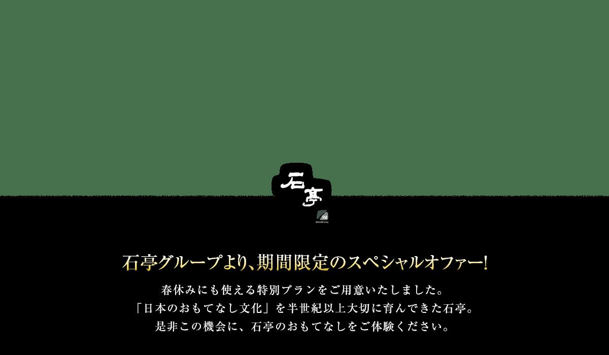 スペシャルオファー