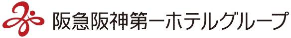 阪急阪神第一ホテルグループロゴ
