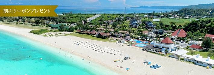 人気の戸建てヴィラがフルリノベーション オクマ プライベートビーチ & リゾート(沖縄県/奥間)