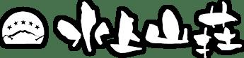 檜の宿 水上山荘ロゴ