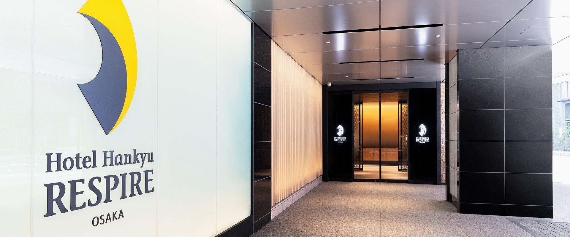 ホテル阪急レスパイア大阪 エントランス