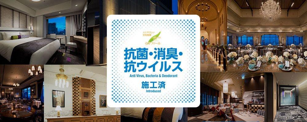 全ホテルの抗ウイルス・抗菌加工が完了。さらに安心して、ホテル内各施設をご利用いただけます。