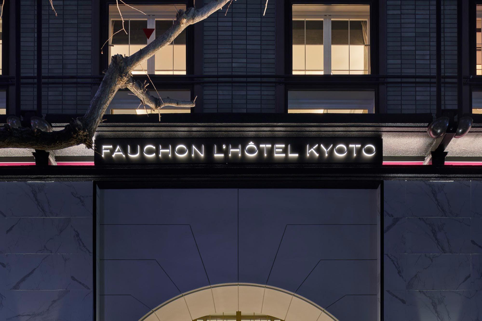 フォションホテル 京都外観