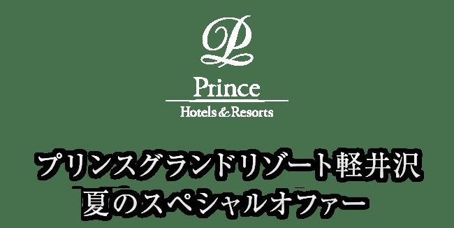 プリンスグランドリゾート軽井沢 夏のスペシャルオファー