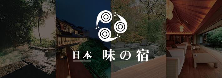 一休.comで予約できる 日本 味の宿