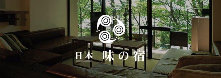 日本 味の宿 × 一休.com スペシャルプランのご案内