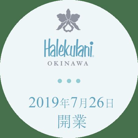 ハレクラニ沖縄ロゴ