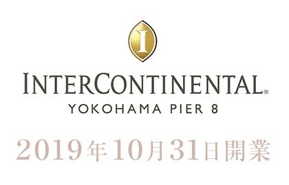 インターコンチネンタル横浜Pier 8ロゴ