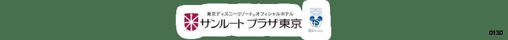 サンルートプラザ東京(2019年10月1日より「東京ベイ舞浜ホテル ファーストリゾート」へリブランド) LOGO