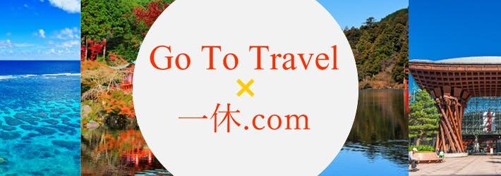 Go To Travel × 一休.com キャンペーン