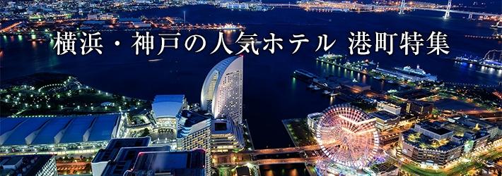 横浜・神戸 港町特集