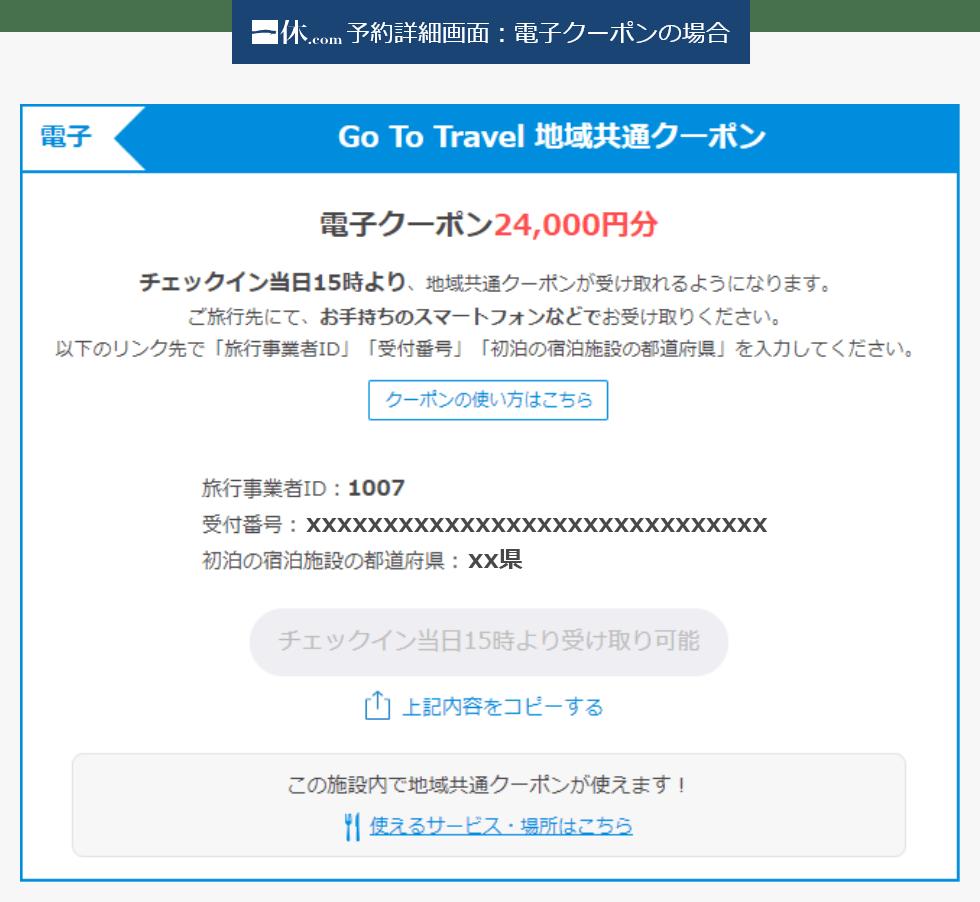 一休.com予約詳細画面:電子クーポンの場合