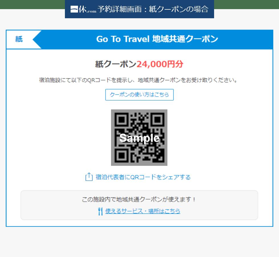 一休.com予約詳細画面:紙クーポンの場合